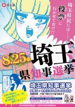 埼玉県選挙管理委員会が人気漫画「翔んで埼玉」とコラボして作成した、投票を呼び掛けるポスター