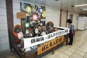 現在の「ぽん太の広場」。信楽焼をPRする横幕が設置された=東京都千代田区の東京メトロ有楽町駅地下コンコースで=同駅提供