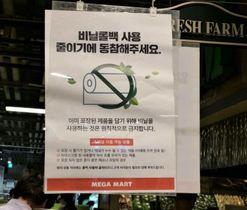 スーパーの売り場に掲げてある案内。既に包装されている商品にビニール袋を使用することは控えるように呼びかけている=原美和子撮影