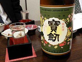 広島県呉市 宝剣酒造