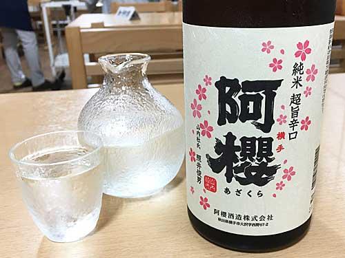 秋田県横手市 阿櫻酒造