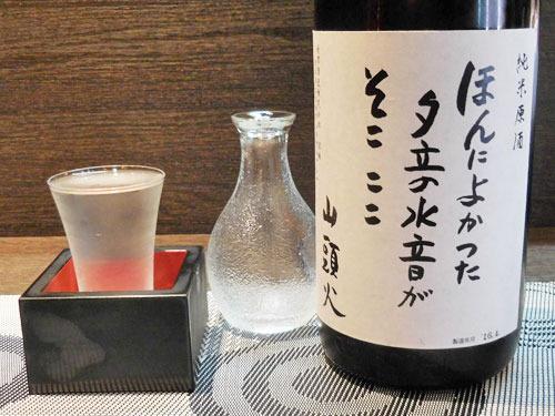 熊本県上益城郡山都町 通潤酒造