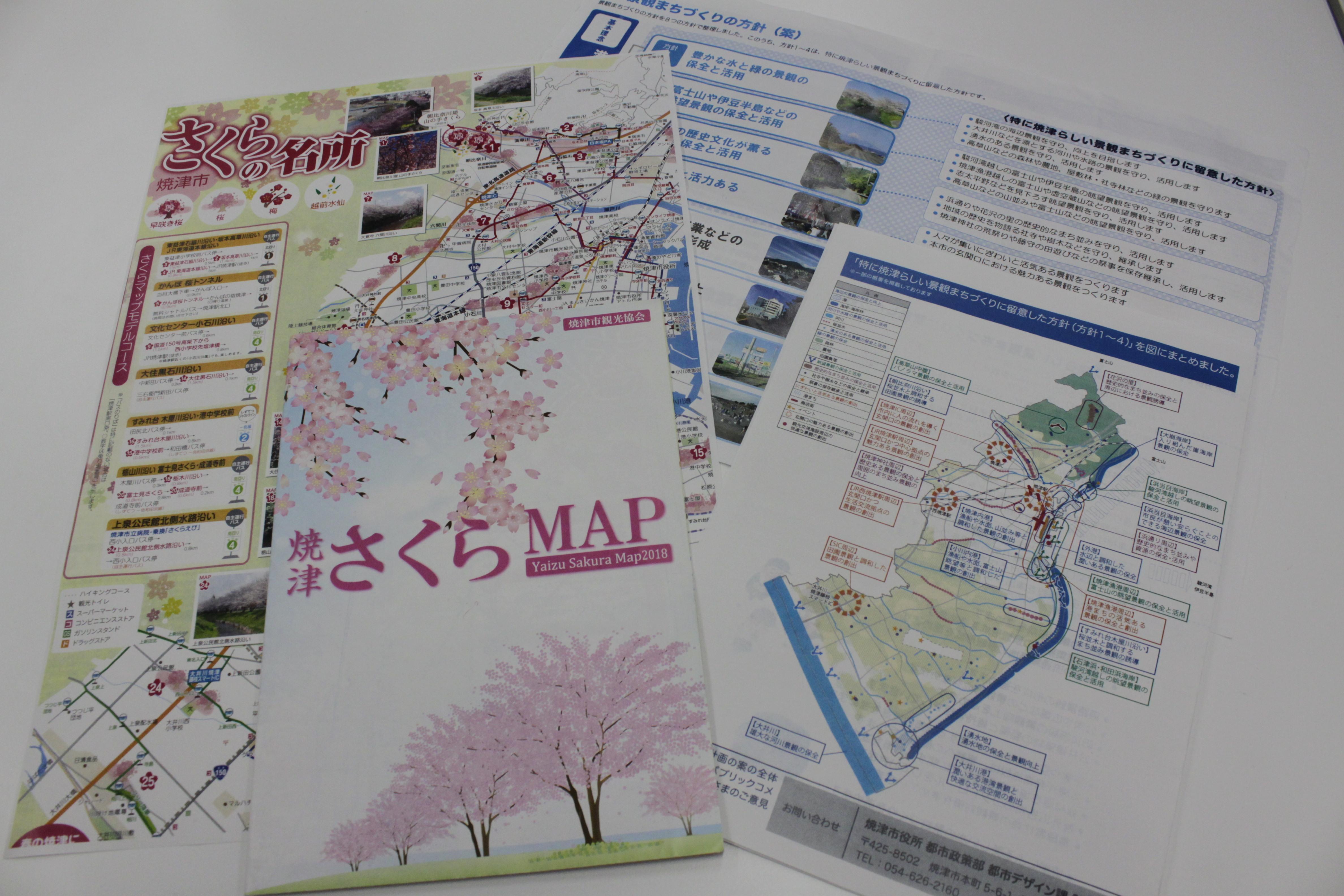 行政も山側の観光資源に目を向けるようになった。焼津市観光協会は見スポットをまとめた「さくらマップ」を作成。焼津市も景観法に基づく景観まちづくりの基本方針案に、朝比奈川沿いで「桜並木と調和する田園景観の誘導」を進めることを盛り込んだ。戦国時代に今川氏が高草山で築いたとされる山城の城跡整備事業にも新年度から着手する方針で、観光拠点化を目指す。