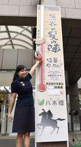 昨年、国内最高気温を更新した埼玉県熊谷市に今年も設置された大温度計=14日午前