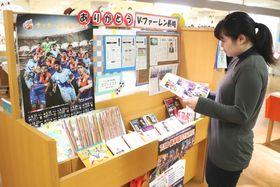 V・ファーレン長崎の常設展示コーナー=諫早図書館