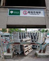 (上)生き残る築地市場駅の名、(下)引き込み線跡にはレールをフェンス代わりに再利用