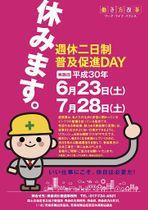 6、7月の「週休2日制普及促進DAY」協力を呼び掛けるちらし(青森河川国道事務所提供)
