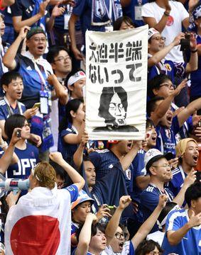コロンビア戦の試合会場で、日本サポーターが掲げた「大迫半端ないって」と書かれた応援幕=19日、サランスク(共同)