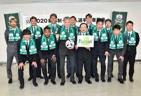 新加入選手、スタッフ、宮田社長(前列右から3人目)と意気込みをみせるゼムノビッチ監督(同4人目)=長良川競技場