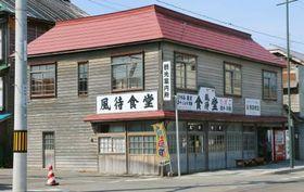 故高倉健さん主演の映画「駅 STATION」に登場する居酒屋「桐子」を再現したセットが入る観光案内所=21日午前、北海道増毛町