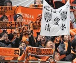 リーグ最終戦でJ1残留が決まり、喜ぶ清水エスパルスのサポーター=7日午後、静岡市清水区のIAIスタジアム日本平