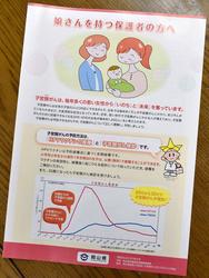 岡山県作成の子宮頸がん予防に関するリーフレット
