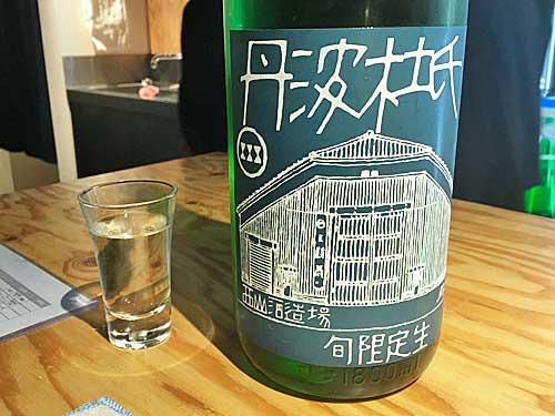 兵庫県丹波市 西山酒造場