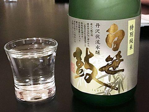 【3474】白笹鼓 特別純米(しらささつづみ)【神奈川県】