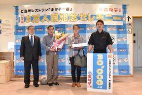 3万人目の来場客となった山田英雄さん(左から2人目)とユミさん(同3人目)。左端は船橋町長、右端はホタテ一番の花田秀樹料理長