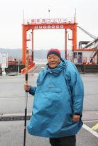 2月6日に横須賀市の久里浜港に到着した田口さん