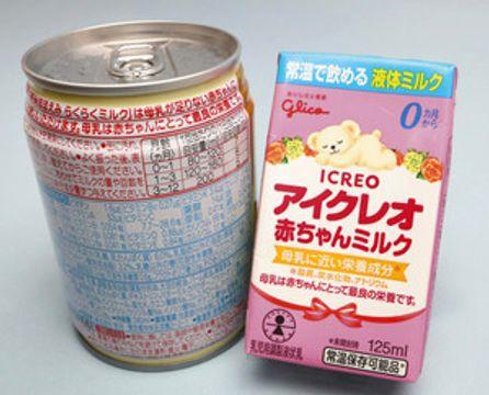 乳児用の液体ミルク。どちらも「母乳は赤ちゃんにとって最良の栄養」と記されている
