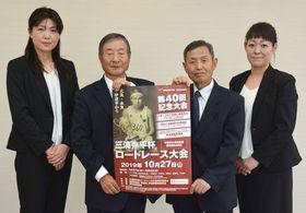 大会をPRする(左から)斎藤、吉田、佐藤、山内の各氏