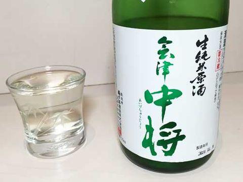 【4489】会津中将 生純米原酒 無濾過初しぼり(あいづちゅうじょう)【福島県】