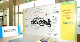 これまでに参加したボランティアのメッセージが書き込まれた宇和島市災害ボランティアセンターのボード=19日午後、同市住吉町1丁目