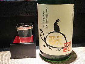 秋田県横手市 日の丸醸造