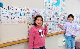 観光名所などを紹介した学校新聞をPRする4年生児童=南島原市、加津佐総合福祉センター希望の里