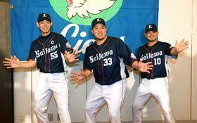 ファン投票でオールスターゲームに選出され「どすこいポーズ」で笑顔を見せる西武の(左から)秋山、山川、森