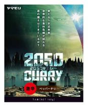 ヤマモリが発売する「2050年カレー」