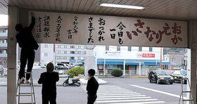 大竹駅への感謝を込めて改札口前に掲げた書(画像の一部を修整しています)