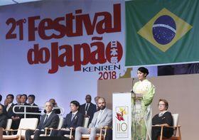 秋篠宮家の長女眞子さまも出席されて開かれた、日本人の移住110周年の記念式典=21日、サンパウロ(共同)