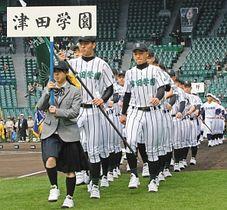 開会式リハーサルで入場行進する津田学園ナイン=甲子園球場で