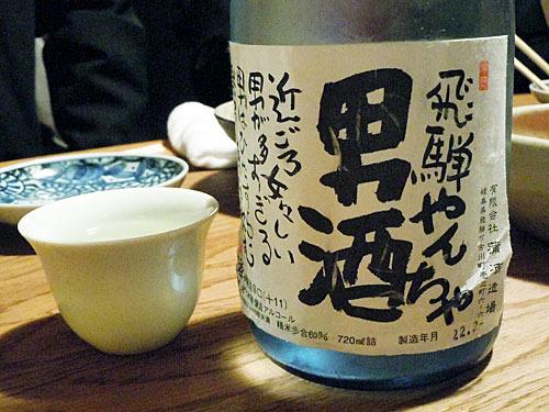 岐阜県飛騨市 蒲酒造場