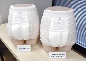 ユニ・チャームが公開した、再生紙おむつの試作品(右)。左は新品の紙おむつ=17日午後、東京都港区