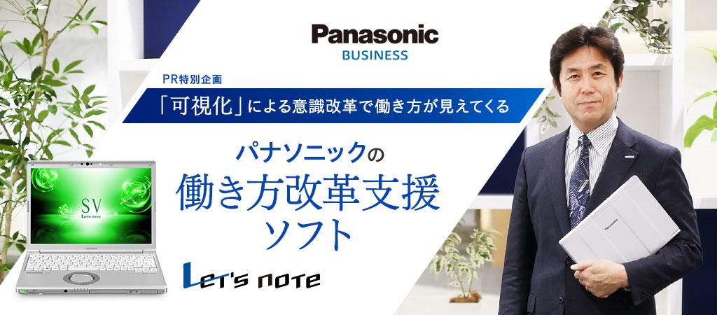 Panasonic BUSINESS PR特別企画「可視化」による意識改革で働き方が見えてくる パナソニックの働き方改革支援ソフト Let's NOTE