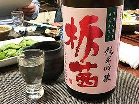 栃木県那須郡珂川町 白相酒造