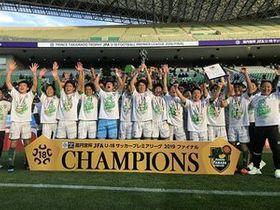 両手を上げ、3年ぶりの高校世代日本一を喜ぶ青森山田イレブン(同校提供)