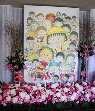 さくらももこさんをしのぶ「ありがとうの会」で飾られたパネル=11月16日、東京都港区の青山葬儀所