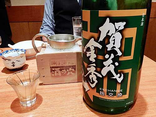 広島県東広島市 金光酒造