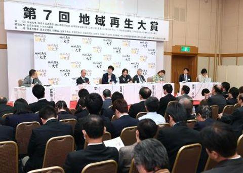 第7回地域再生大賞の表彰式に続いて開催されたシンポジウム=17日午後、東京都内のホテル