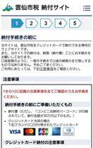 雲仙市の納付サイトの画面