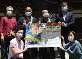 疫病退散を願い、無観客での護摩焚きと花火の打ち上げを企画する主催者ら