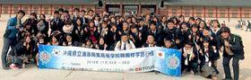 修学旅行で韓国を訪れた浦添商業高校の生徒たち(提供)