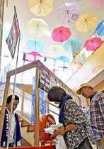 色とりどりのビニール傘がぶら下げられた会場=楢葉・道の駅ならは