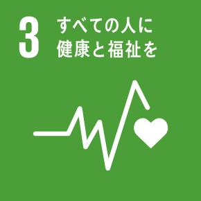 SDGSの第3目標 すべての人に健康と福祉