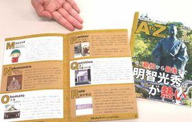 AからZまでのキーワードで光秀を紹介する冊子。月刊マガジン風の表紙が目を引く。