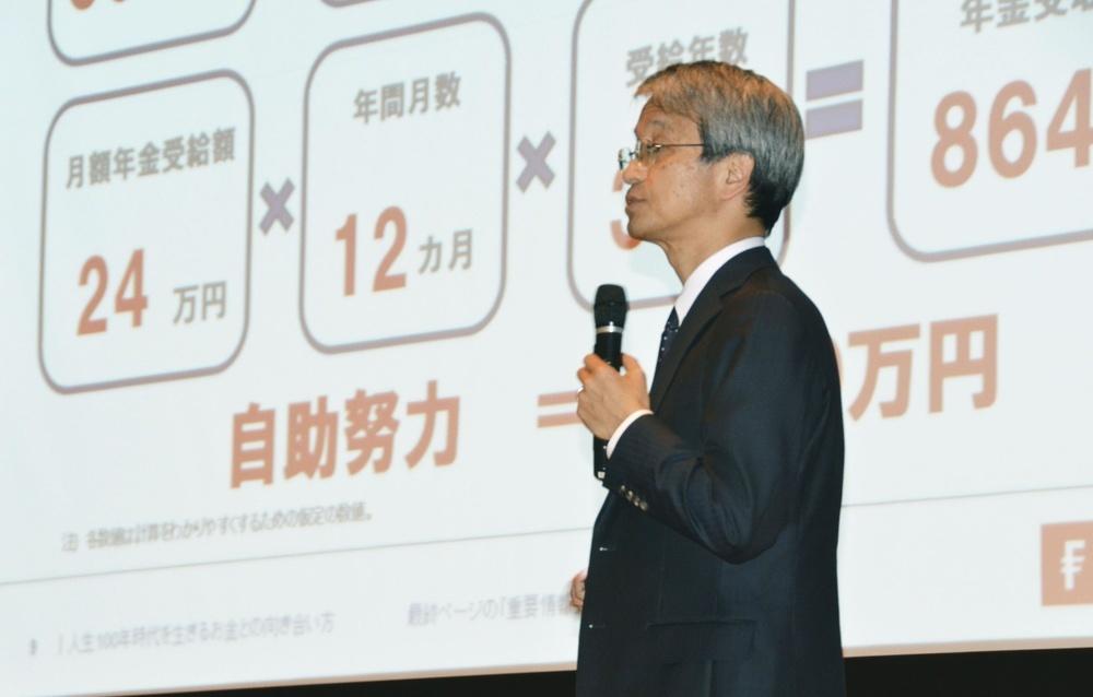 フィデリティ退職・投資教育研究所(東京)が開催した資産セミナー