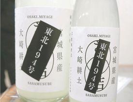 登録品種名の「東北194号」のシールが貼られた純米大吟醸酒=大崎市古川の酒販店「和屋」
