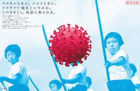全国紙3紙の11日付朝刊に掲載された宝島社の企業広告(同社提供)