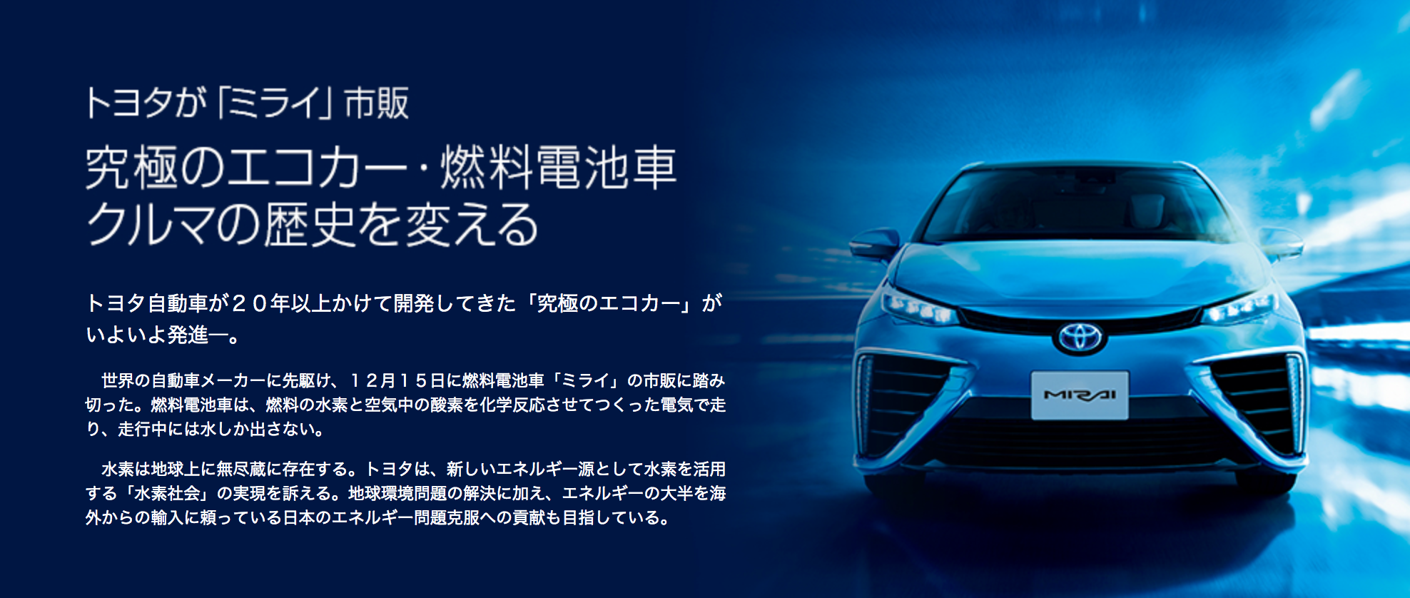 トヨタが「ミライ」市販 究極のエコカー・燃料電池車 クルマの歴史を変える
