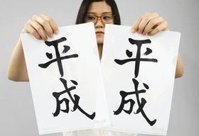 国立公文書館が販売している小渕官房長官が新元号の発表会見で掲げた「平成」の書のクリアファイル